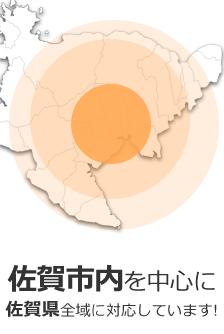 佐賀市内を中心に佐賀県全域に対応しています!