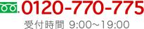 0120-770-775 受付時間 9:00〜19:00