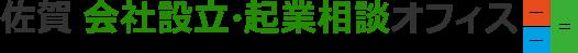 佐賀 会社設立・起業相談オフィス