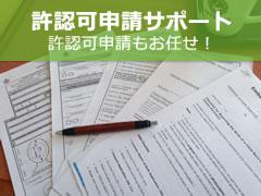 許認可申請サポート 許認可申請もお任せ!