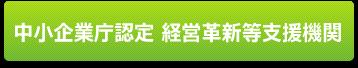 中小企業庁認定 経営革新等支援機関
