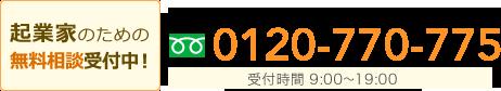 起業家のための無料相談受付中! 0120-770-775 受付時間 9:00〜19:00